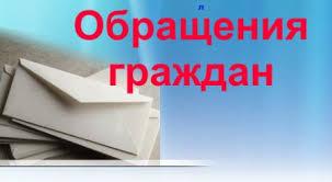 http://dssvetlyachok16.my1.ru/kartinki/kartinka_obrashhenija_grazhdan.jpg