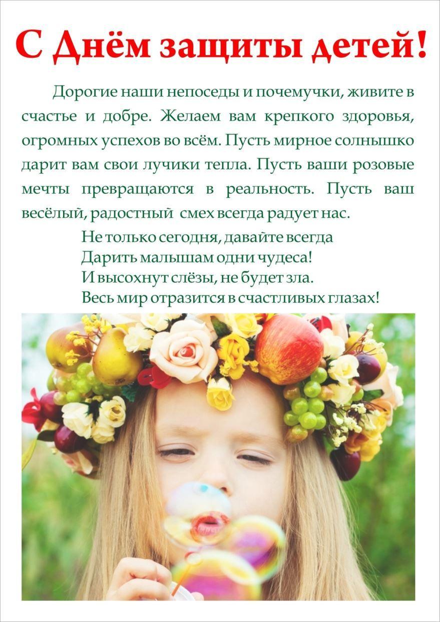 s_dnem_zashhity_detej_14.jpg